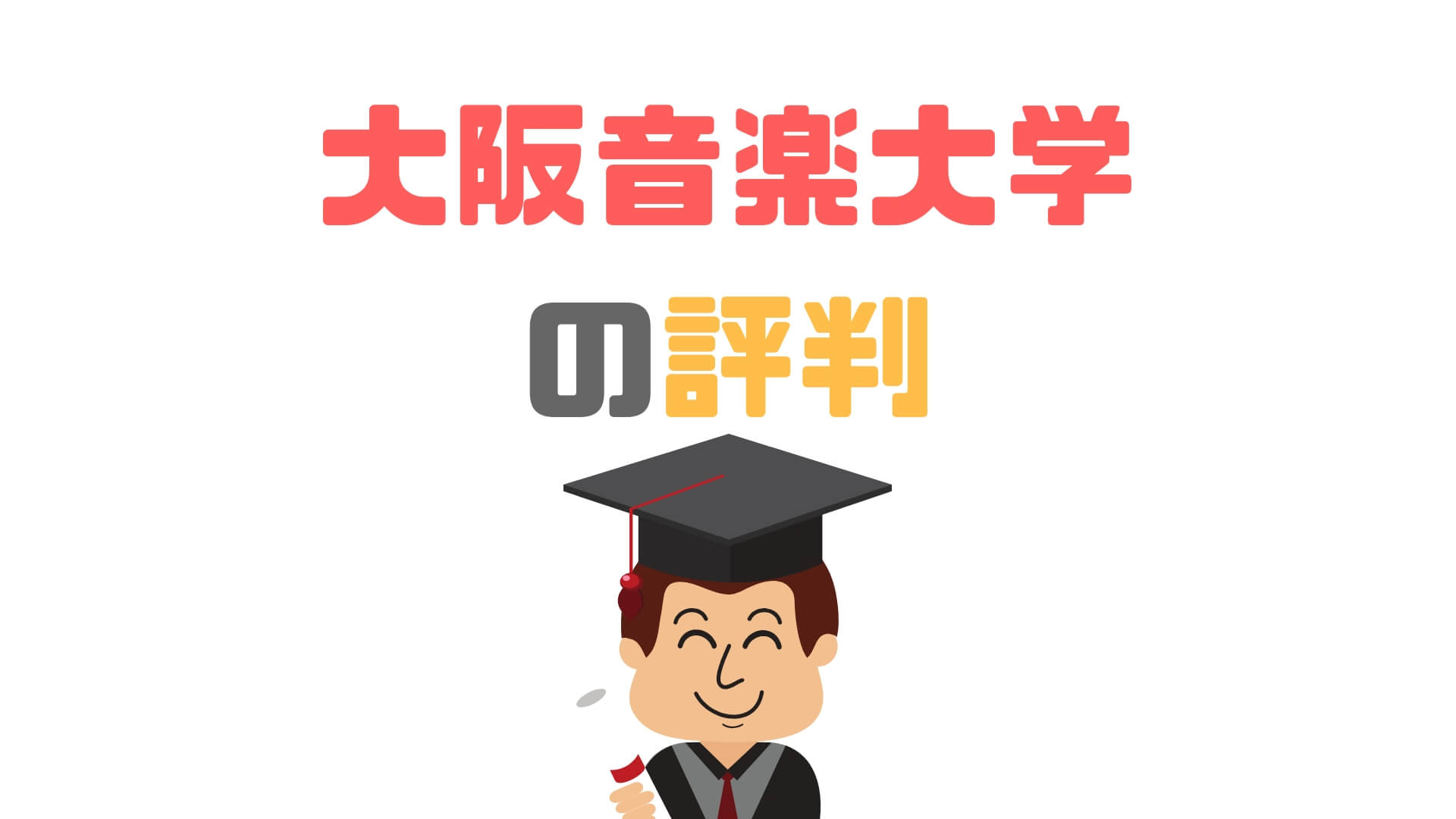 大阪音楽大学の評判