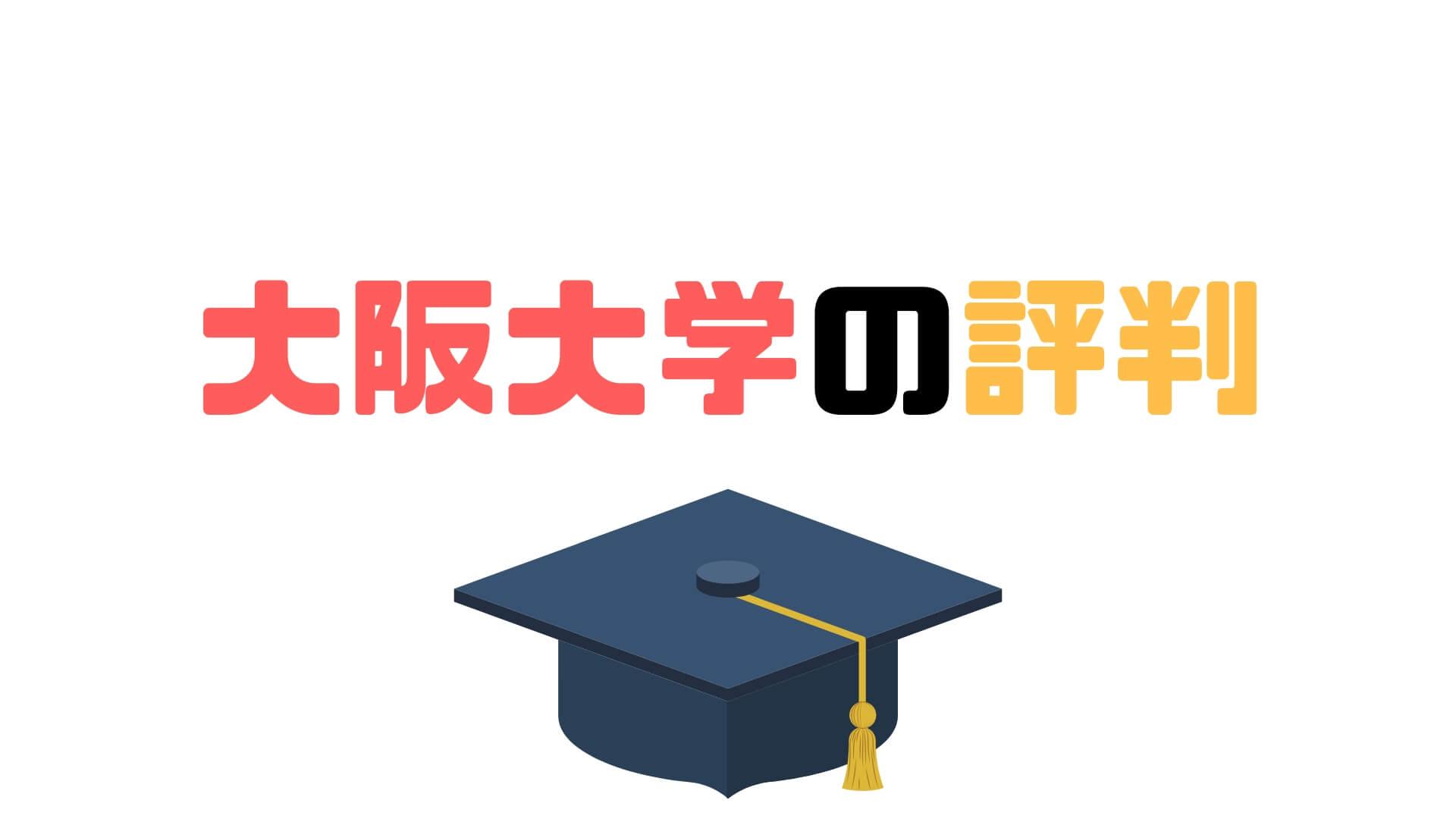 大阪大学評判