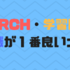 MARCH・学習院で就職が1番良い大学は?